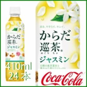 からだ巡茶 ジャスミン 410ml 24本 (24本×1ケース) PET お茶 ダイエット 健康茶 安心のメーカー直送