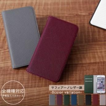 スマホケース iPhone8 iPhone7 iPhone6s iPhone XR iPhone SE iPhone8 Plus iPhone XS 手帳型 全機種対応 スマホカバー 携帯ケース BASIO