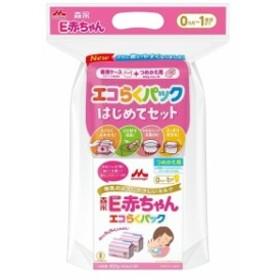 ◆森永 エコらくパック はじめてセット E赤ちゃん 400g×2袋 ※ご発送まで11日以上お時間を要します。