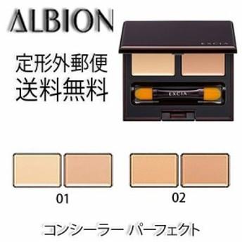 アルビオン エクシア AL コンシーラー パーフェクト SPF20 PA++ 2.6g 2種 -ALBION-