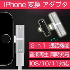 変換アダプター iPhone 2ポート付き イヤホン変換アダプター iPhone X/7 Plus/8/8 Plus アイフォン専用 2in1 急速充電 音楽 アダプタ 変換 アダプタ