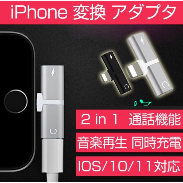 iPhone イヤホン 変換アダプタ iPhone 11 Pro X XR XS MAX 8 7 Plus 変換アダプター 2ポート付き アイフォン 2in1 急速充電 音楽 同時