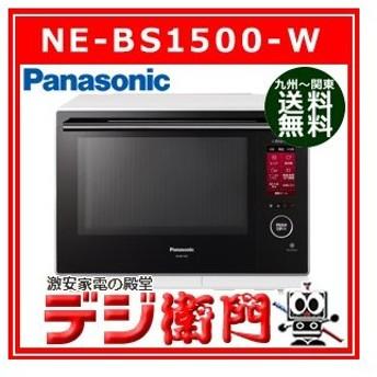 パナソニック 庫内容量30L オーブンレンジ 3つ星 ビストロ NE-BS1500-W ホワイト /【Mサイズ】