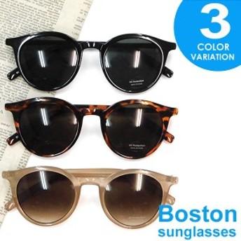 セール おしゃれ ボストン サングラス メンズ レディース UVカット 紫外線対策 3カラー 男女兼用 旅行 レジャー 海水浴 3カラー