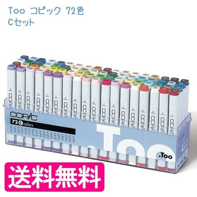 Too コピッククラシック 72色セット Cセット 画材 カラーイラスト インク