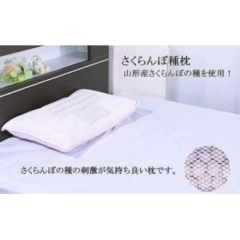 さくらんぼ種枕