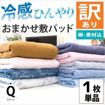 訳あり品 敷きパッド クイーン 冷感タイプ 夏 洗えるパットシーツ 色柄・品質おまかせ