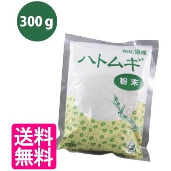 国産 はとむぎ粉末 300g 無添加 岡山県産はと麦100% 小麦粉代用 ハトムギパウダー