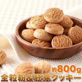 業務用 全粒粉&胚芽クッキー800g