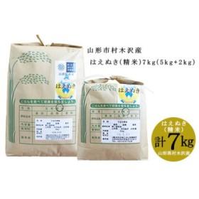 山形市村木沢産はえぬき(精米) 7kg(5kg+2kg)
