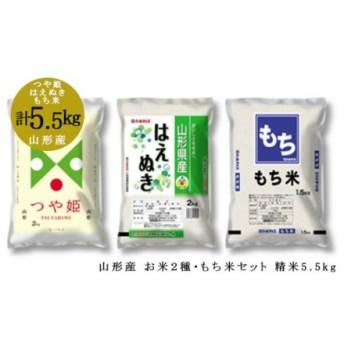 山形産 お米2種・もち米セット 精米5.5kg