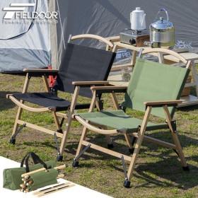 アウトドアチェア チェア アウトドア キャンプ アームチェア 肘掛け 折りたたみ 椅子 軽量 クラシックチェア アームレスト ひじ掛け FIELDOOR 送料無料