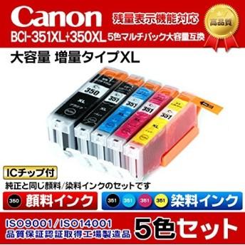 【FJショップ】CANON キャノンプリンターインク [IC3-set] PIXUS MG5630用 純正互換インクカートリッジ BCI-351XL 4色(BK/C/M/Y)+BCI-350XL マル