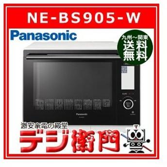 パナソニック 庫内容量30L オーブンレンジ 3つ星 ビストロ NE-BS905-W ホワイト /【Mサイズ】