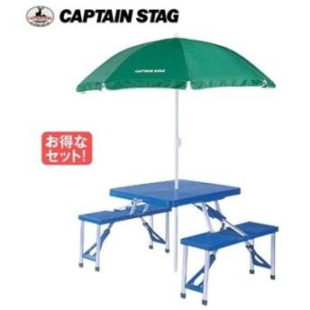アルミピクニックテーブル + ハロースカイパラソル180 セット販売 M-8421.M-1533 キャプテンスタッグ アウトドア チェア テーブル セット