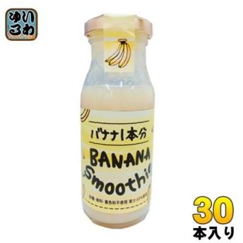 ビッグバーンフーズ バナナスムージー 180g 瓶 30本入