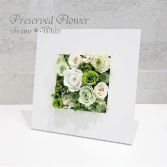 壁掛け出来るWood Frame・ライトグリーン プリザーブドフラワー お祝いに人気!