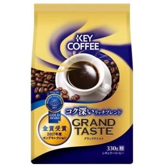(まとめ)キーコーヒー グランドテイスト リッチブレンド330g〔×50セット〕