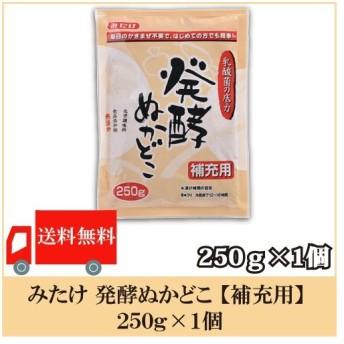 みたけ 発酵ぬかどこ 補充用 250g 送料無料