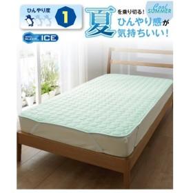 綿100% 天然素材の接触冷感 敷 パッド シングル  シングル ニッセン