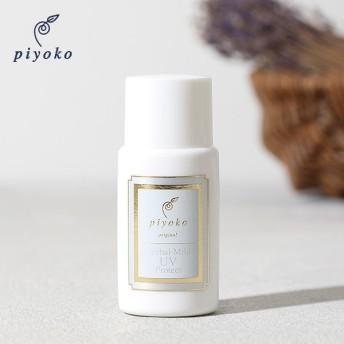 piyoko(ピヨコ) ハーバルマイルドUVプロテクト 40ml / 日焼け止め 日焼止め UV 顔用 体用 化粧下地 紫外線吸収剤不使用 低刺激性 さらさら