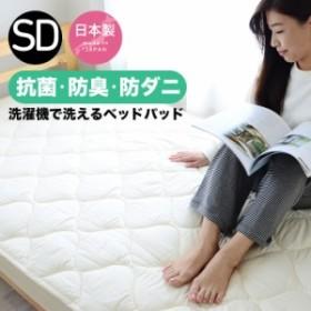 抗菌防臭ベッドパッド/敷きパッド セミダブルサイズ 日本製 抗菌・防臭・防ダニ 洗濯機で洗える清潔ベッドパッド マイティトップ 綿100%