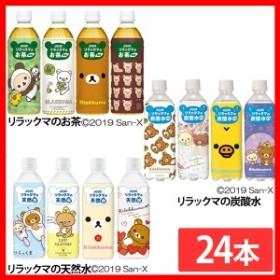 【24本入】 リラックマのお茶(緑茶)お茶 ダイドードリンコ 全3種類 プラザセレクト