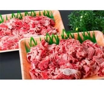 【肉質日本一!】鳥取和牛 切り落とし