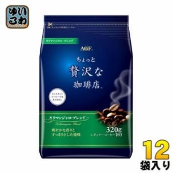 AGF マキシム ちょっと贅沢な珈琲店 レギュラーコーヒー キリマンジャロ・ブレンド 320g 12袋入