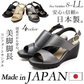 【送料無料】日本製 FIRST CONTACT ファーストコンタクト 美脚 ウェッジソール サンダル レディース ヒール 黒 厚底 ウエッジソール ミセス 靴 歩きやすい 疲れない 痛くない スポーツ