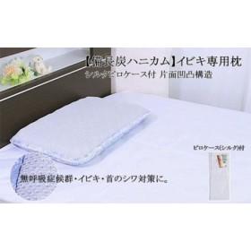 【備長炭ハニカム】イビキ専用枕 シルクピロケース付 片面凹凸構造