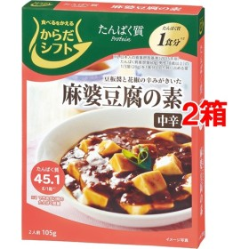 からだシフト たんぱく質 麻婆豆腐の素 (105g2箱セット)