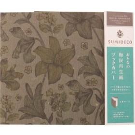 山陽製紙 ブックカバー 文庫本サイズ おとなの梅炭再生紙 リリィ(ライト)