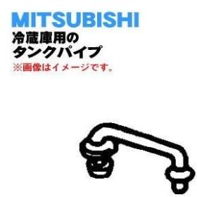 M20KE1503 ミツビシ 冷蔵庫 用の タンクパイプ ★● MITSUBISHI 三菱