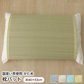 い草 枕パッド かため 40×53cm ※北海道・沖縄・離島+1650円