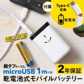 乾電池式モバイルバッテリー 超タフケーブル&USB Type-C変換コネクタ付き すぐに使える 電池でGO 防災グッズ 2年保証 宅C