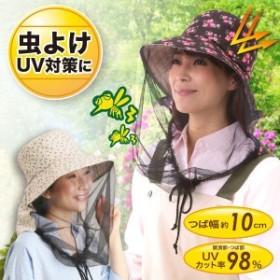 虫よけネット付き日よけ帽子 UVカット率約98% 防虫 紫外線対策 涼しい 蚊よけ ガーデニング 農作業 アウトドア
