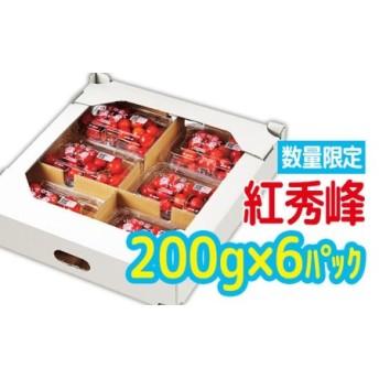 【パリッとした食感がクセになる♪】山形産さくらんぼ(紅秀峰)1.2kg(200g×6)