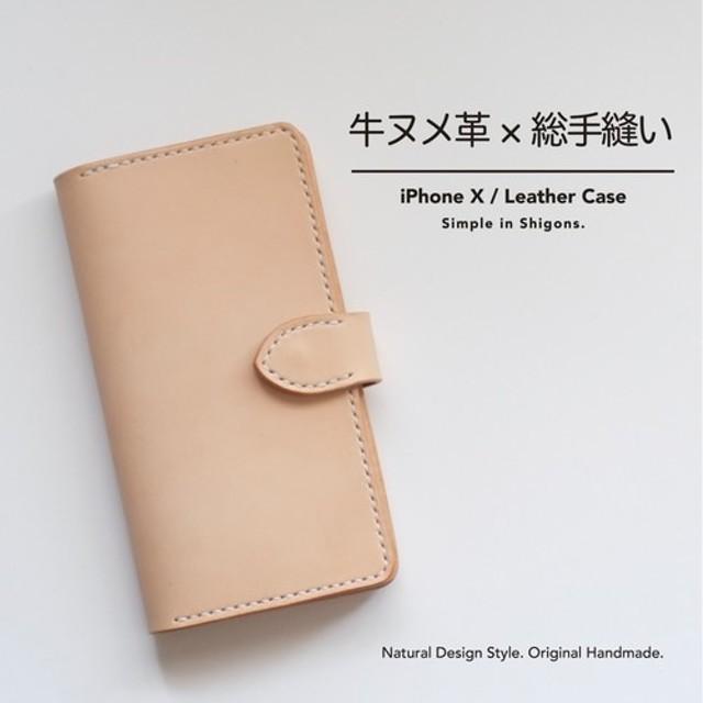 69d1e1a8da 【受注生産】iPhone X レザーケース 牛革 サドルレザー 手縫い ナチュラル シンプル 手帳型