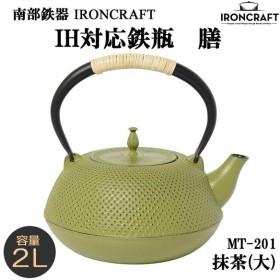 南部鉄器 IRONCRAFT IH対応鉄瓶 膳 抹茶(大) 2L MT-201