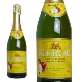 ケロー フレンチ スパークリング フルーツジュース アップル 750ml