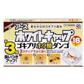 「アース製薬」 アース ホワイトキャップ ゴキブリホウ酸ダンゴ 16コ入 「防除用医薬部外品」