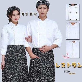 キッチン用制服 厨房服/飲食店 調理服 料理人 長袖 コック服 大きいサイズ トップス レストラン メンズ レディース 男女兼用