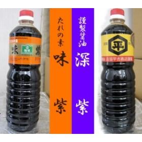 味紫(味たれ)・深紫(醤油)