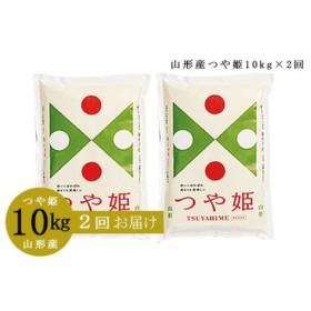 【定期便2回】山形産 つや姫 精米10kg×2回(頒布会)