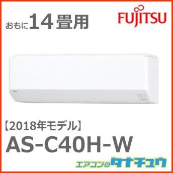 AS-C40H 富士通 14畳用エアコン 2018年型 単相100V (即納在庫有) (/AS-C40H/)