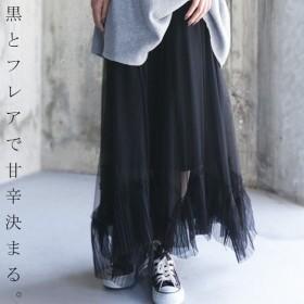 ボトムス スカート チュールスカート チュール プリーツ チュールスカート・再再販。「G」##メール便不可
