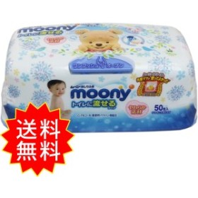 ムーニーおしりふき トイレに流せる 本体 50枚入 ユニ・チャーム 通常送料無料
