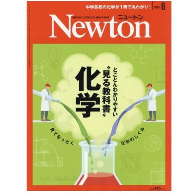 新品本/Newton(ニュートン)