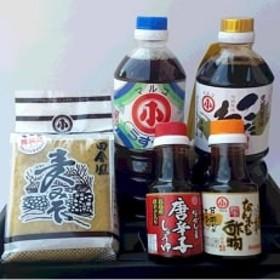 【小川醸造】こだわりの味噌・醤油セット